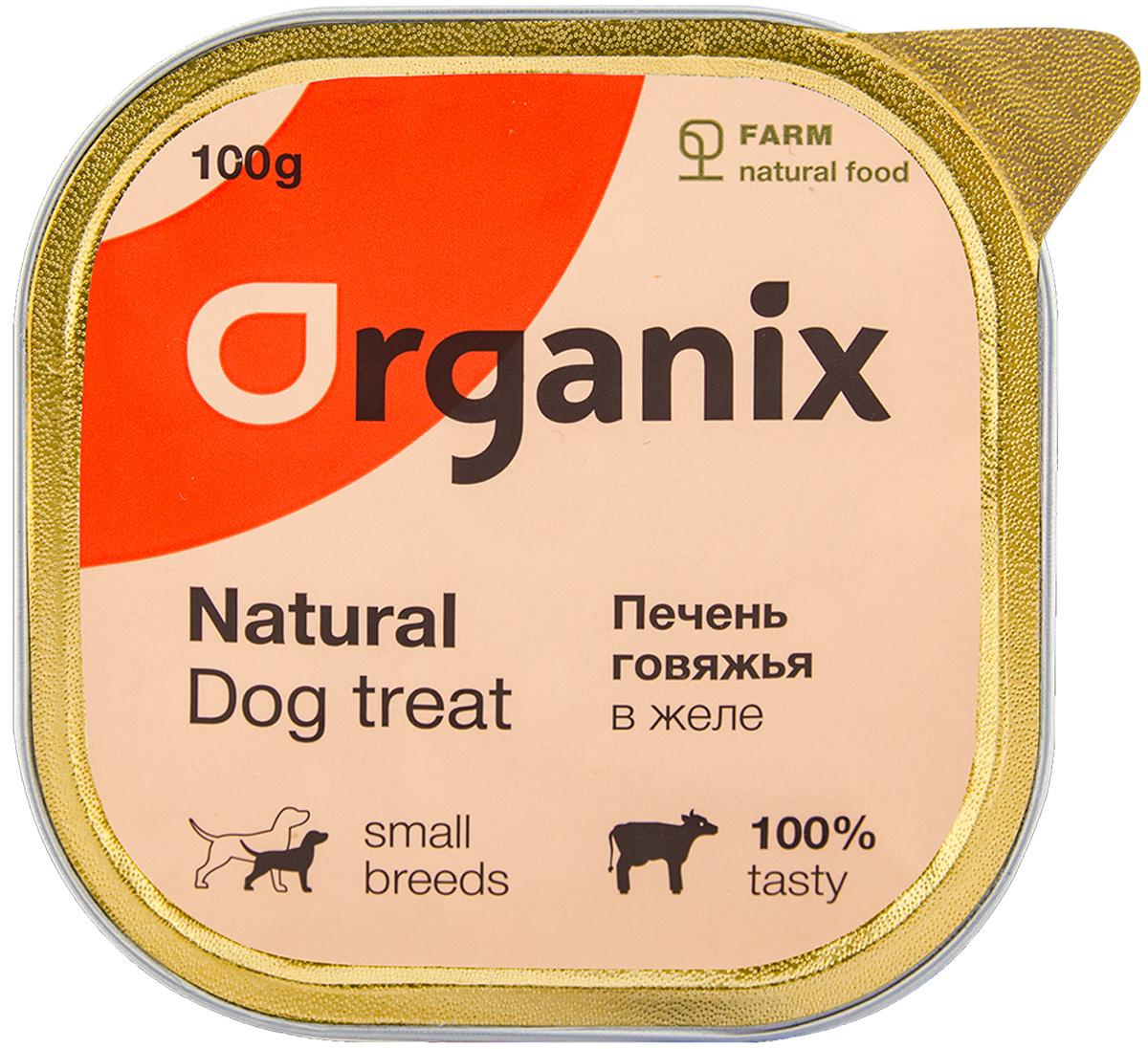 Лакомство Organix для взрослых собак маленьких пород печень говяжья измельченная 100 гр (1 шт)