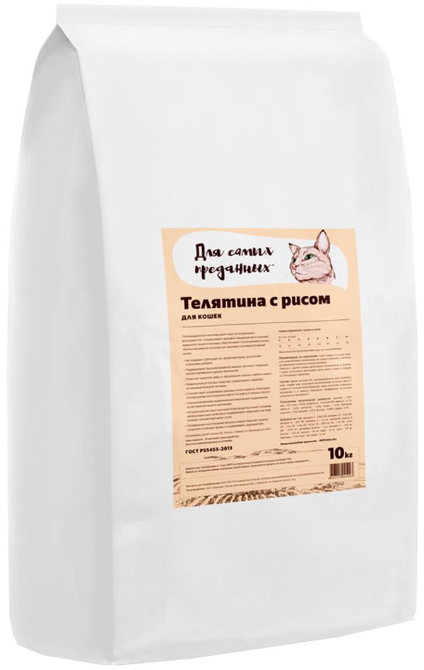 для самых преданных для взрослых кошек с телятиной и рисом (10 кг)