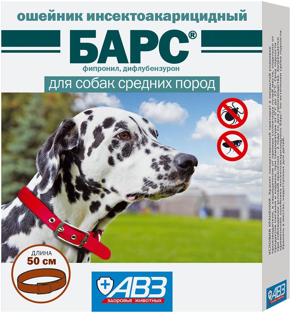 Барс – ошейник для собак средних пород против клещей, блох, вшей и власоедов (длина 50 см) авз (1 шт) фото