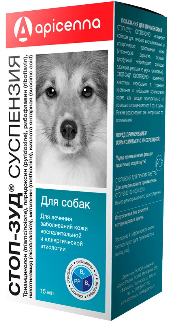 Стоп-зуд суспензия для собак для лечения воспалительных и аллергических заболеваний кожи (15 мл) фото