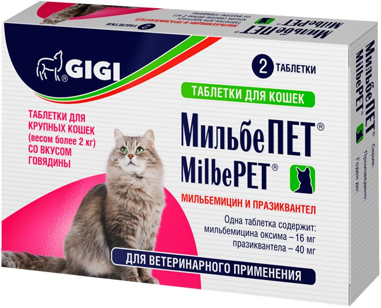 Gigi мильбепет антигельминтик для взрослых кошек крупных