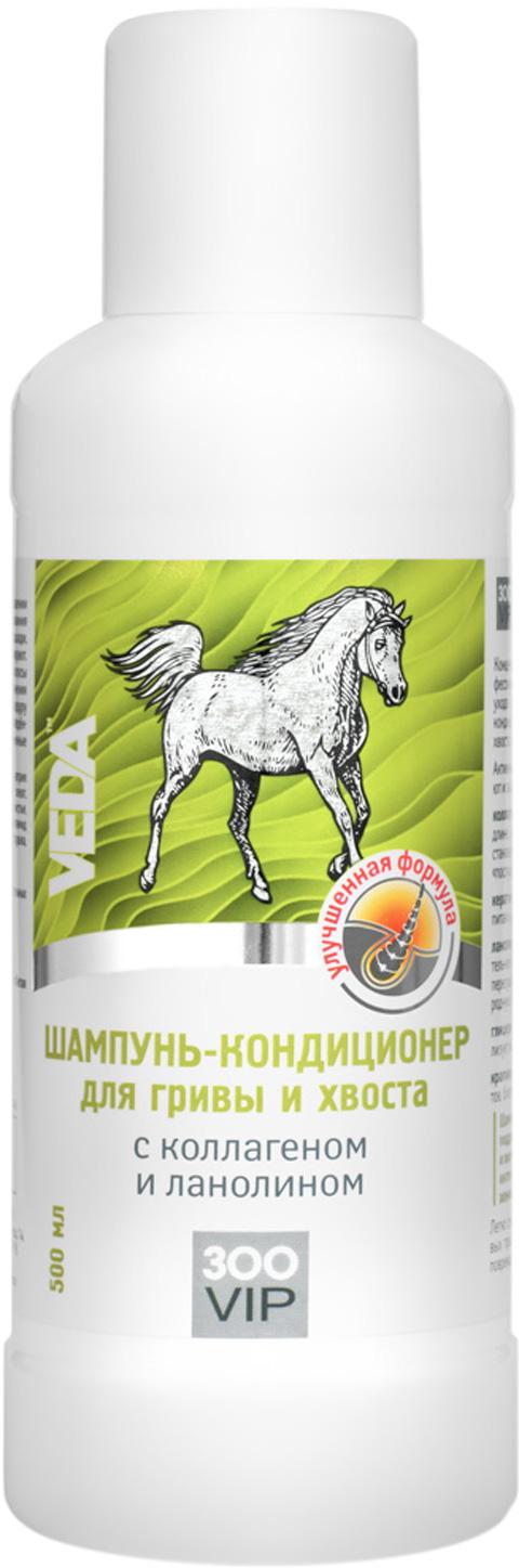 ZooVip шампунь кондиционер для лошадей для гривы и хвоста с коллагеном и ланолином Veda (500 мл).