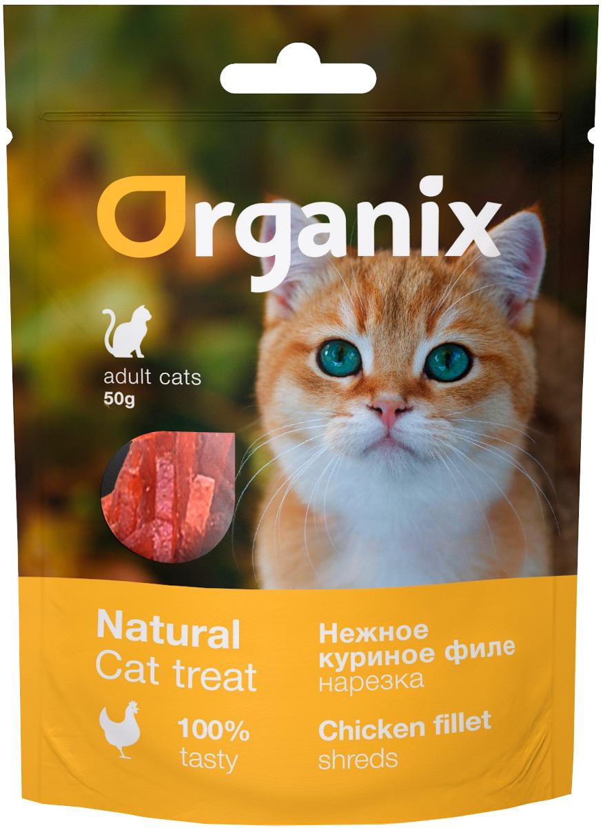 Лакомство Organix для кошек нежная нарезка куриного филе (50 гр)