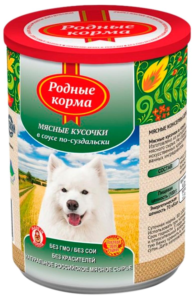 родные корма для взрослых собак с мясным ассорти в соусе по-суздальски (410 гр х 9 шт)