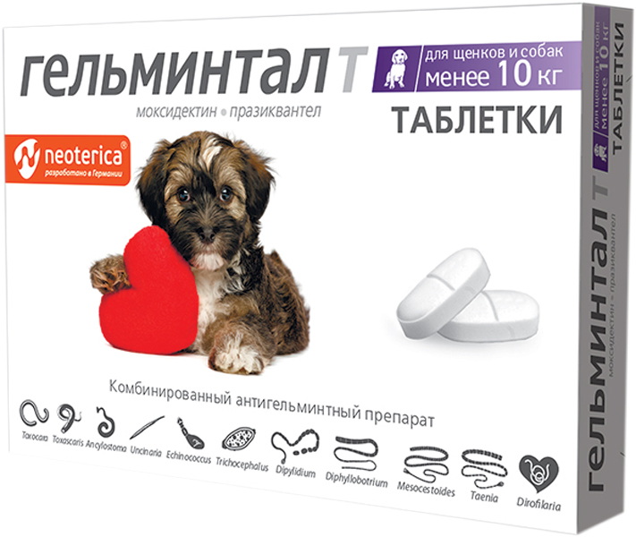 гельминтал т антигельминтик для щенков и собак