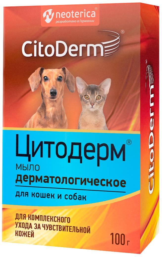 цитодерм мыло дерматологическое для собак и кошек