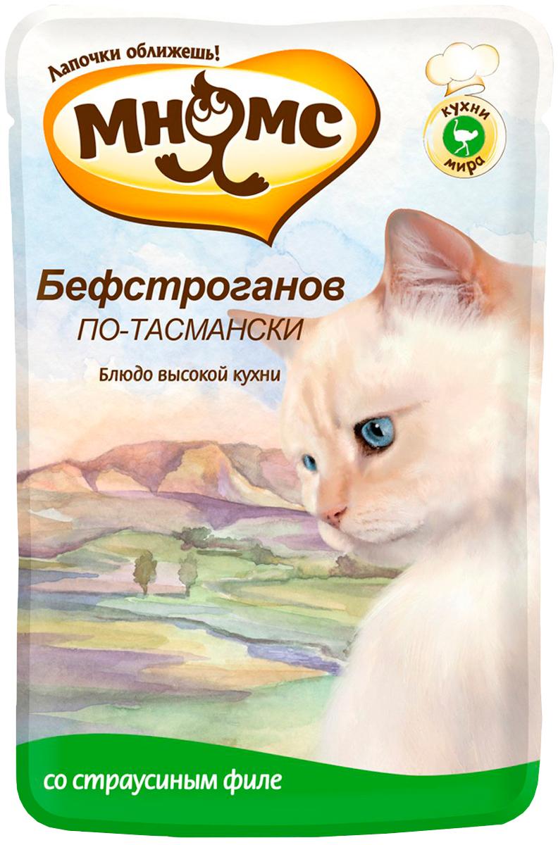 мнямс бефстроганов по-тасмански для взрослых кошек с мясом страуса 85 гр (85 гр) бефстроганов