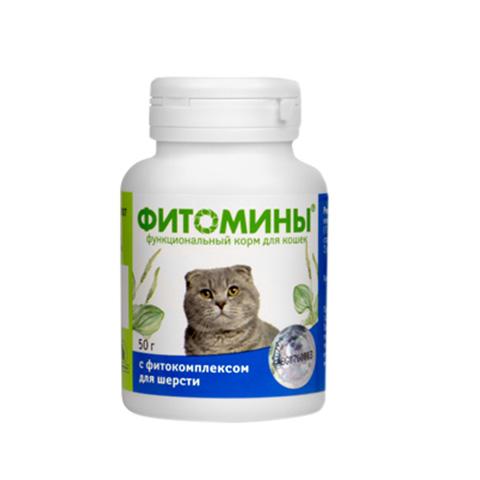 фитомины для кошек с фитокомплексом для шерсти (50 гр).