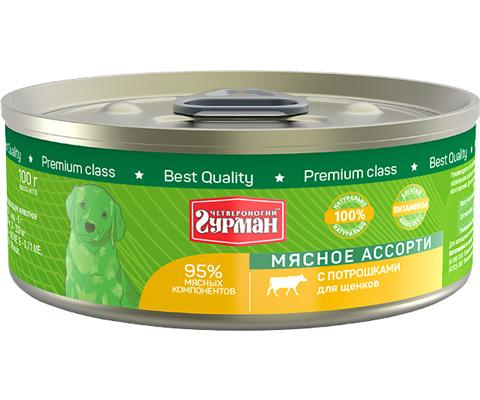 четвероногий гурман мясное ассорти для щенков с потрошками 100 гр (100 гр х 24 шт) четвероногий гурман консервы мясное ассорти с потрошками для собак 100 г