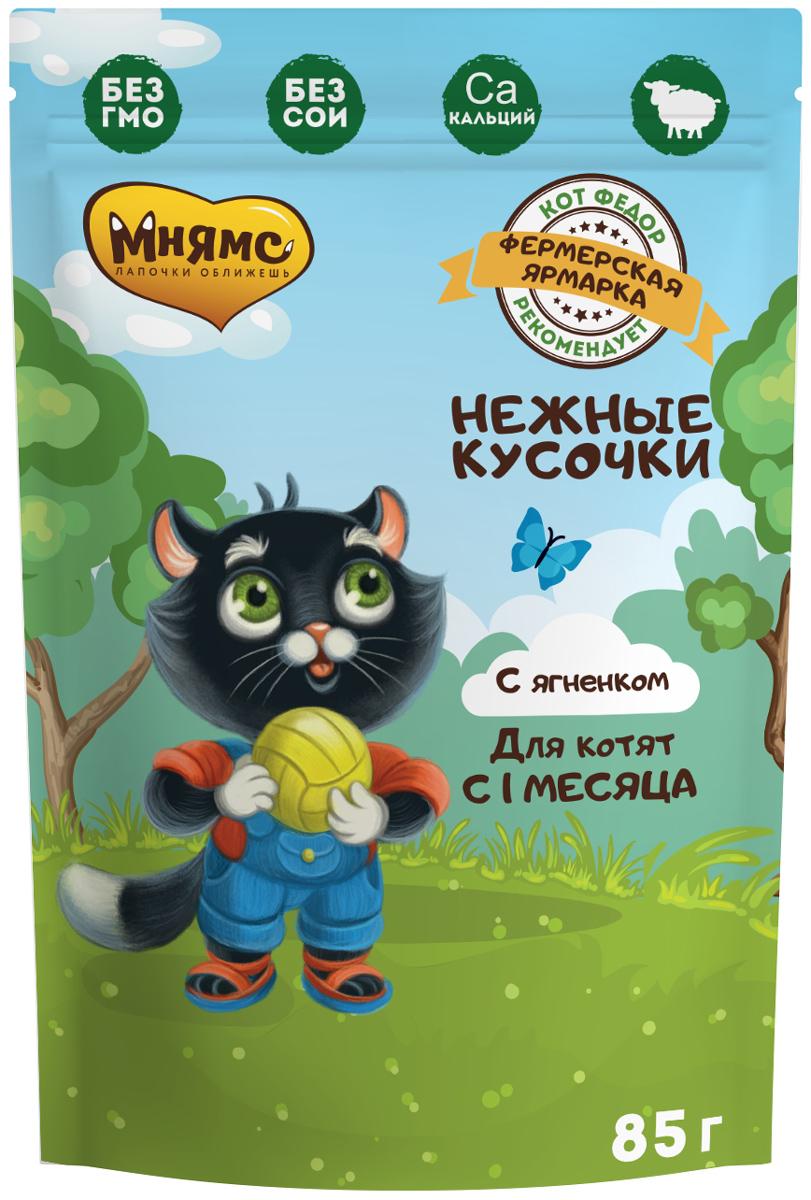 мнямс кот федор фермерская ярмарка для котят с ягненком (85 гр)