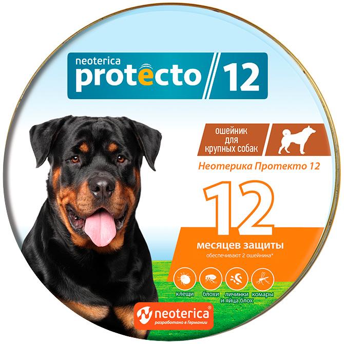 Protecto ошейник от клещей и блох собак крупных пород 75 см (уп. 2 шт) (1 уп)