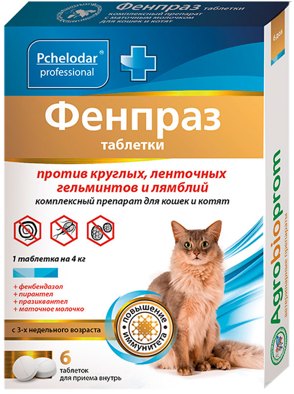 фенпраз форте антигельминтик для кошек и котят
