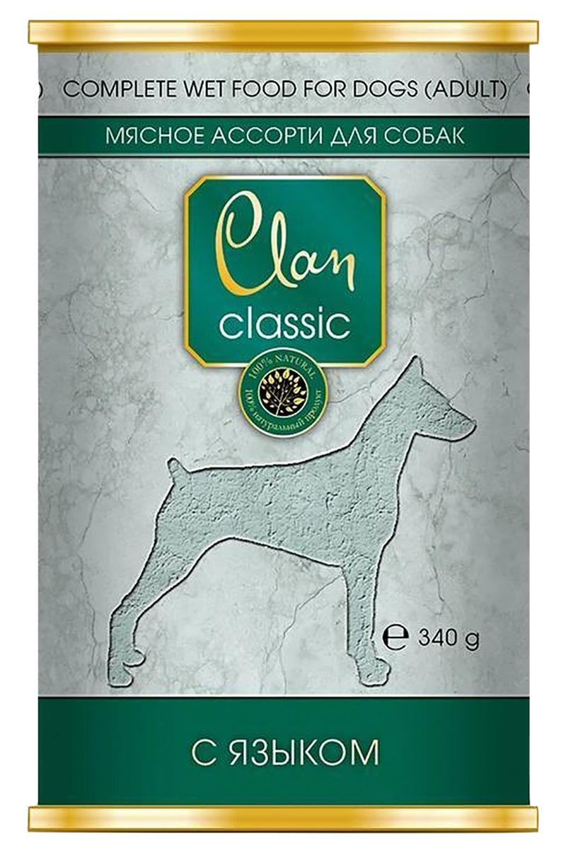 Фото - Clan Classic мясное ассорти для взрослых собак с языком (340 гр х 9 шт) clan classic мясное ассорти для взрослых кошек с языком 340 гр х 9 шт
