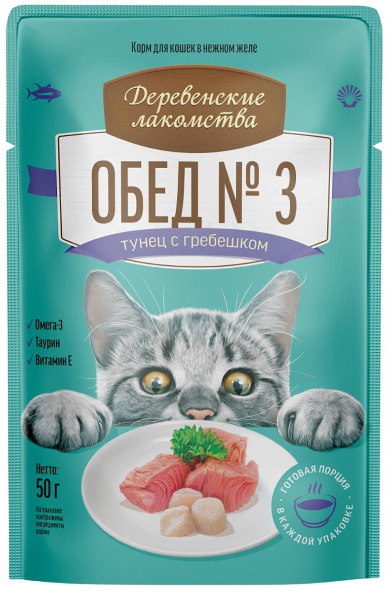 деревенские лакомства обед № 3 для взрослых кошек с тунцом и гребешком в желе 50 гр (50 гр)