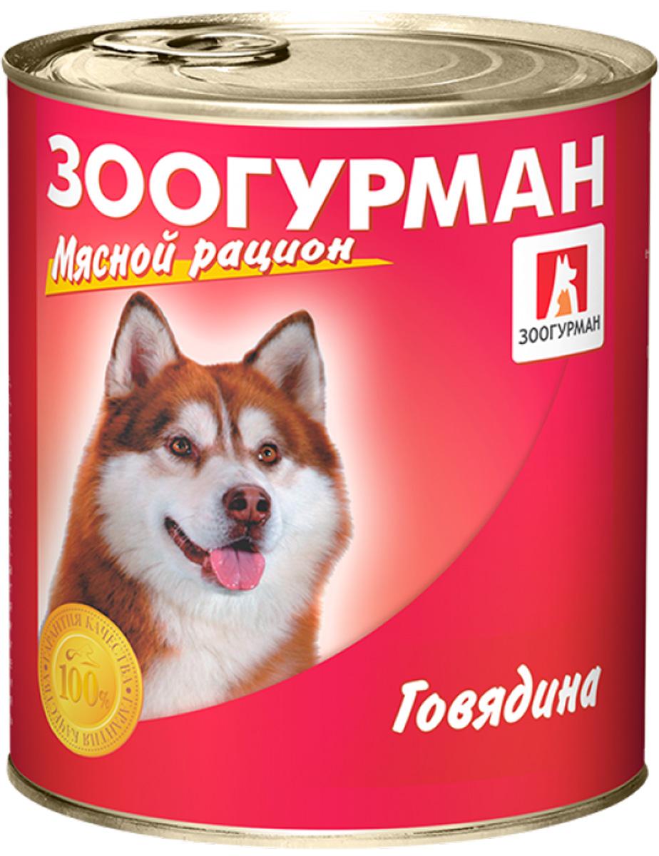 зоогурман мясной рацион для взрослых собак с говядиной (350 гр х 20 шт) зоогурман мясной рацион для взрослых собак с говядиной и сердцем 350 гр х 20 шт
