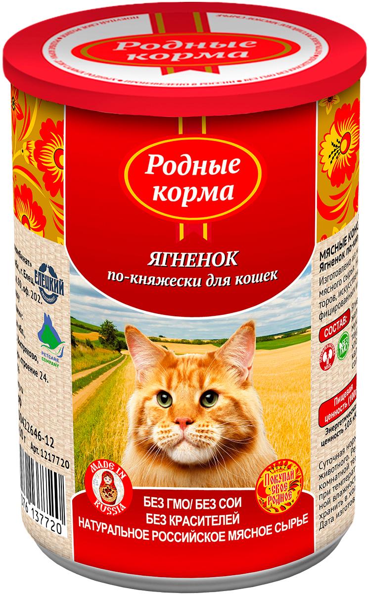 Родные корма для взрослых кошек с ягненком по-княжески (410 гр х 9 шт) фото