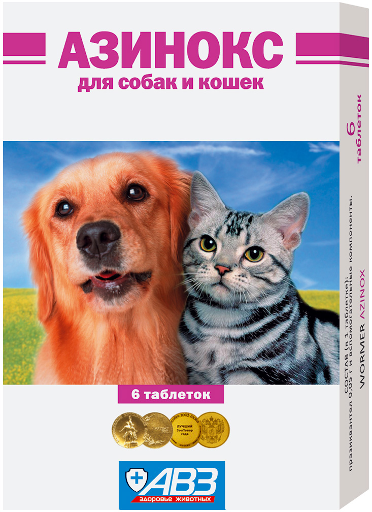 азинокс – антигельминтик для собак и кошек