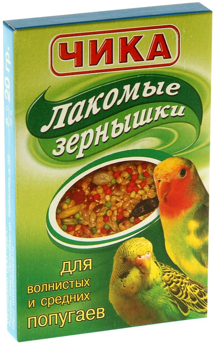 чика лакомые зернышки лакомство витаминное для волнистых и средних попугаев (20 гр).