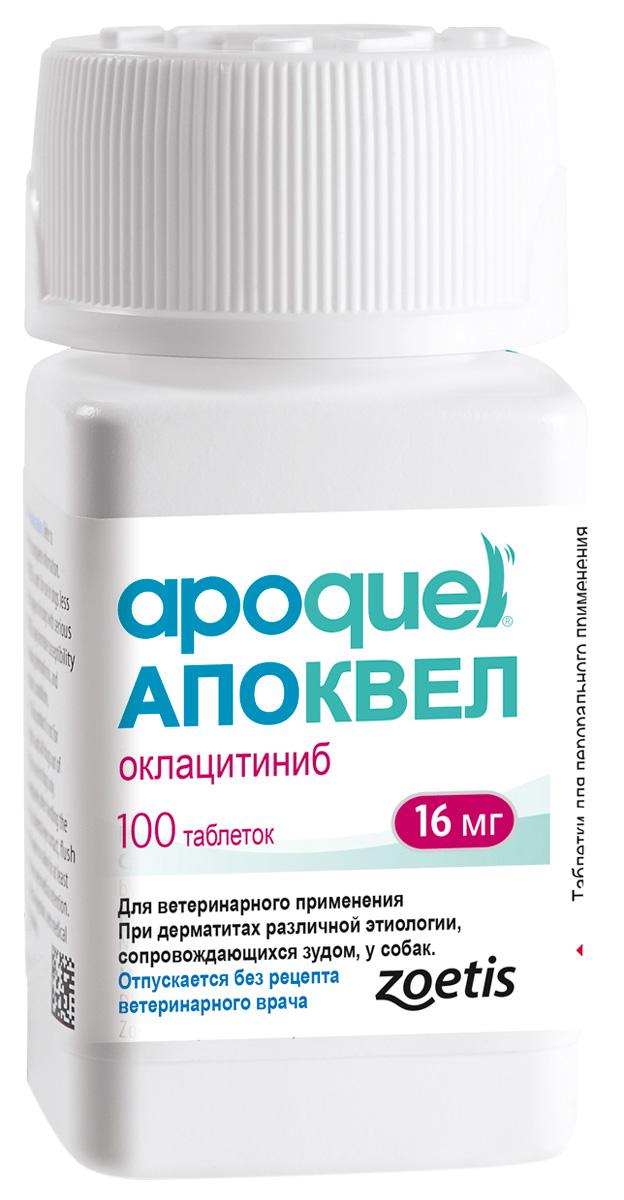 апоквел 16 мг препарат для собак для лечения дерматитов различной этиологии, сопровождающихся зудом флакон уп. 100 таблеток  (1 шт)