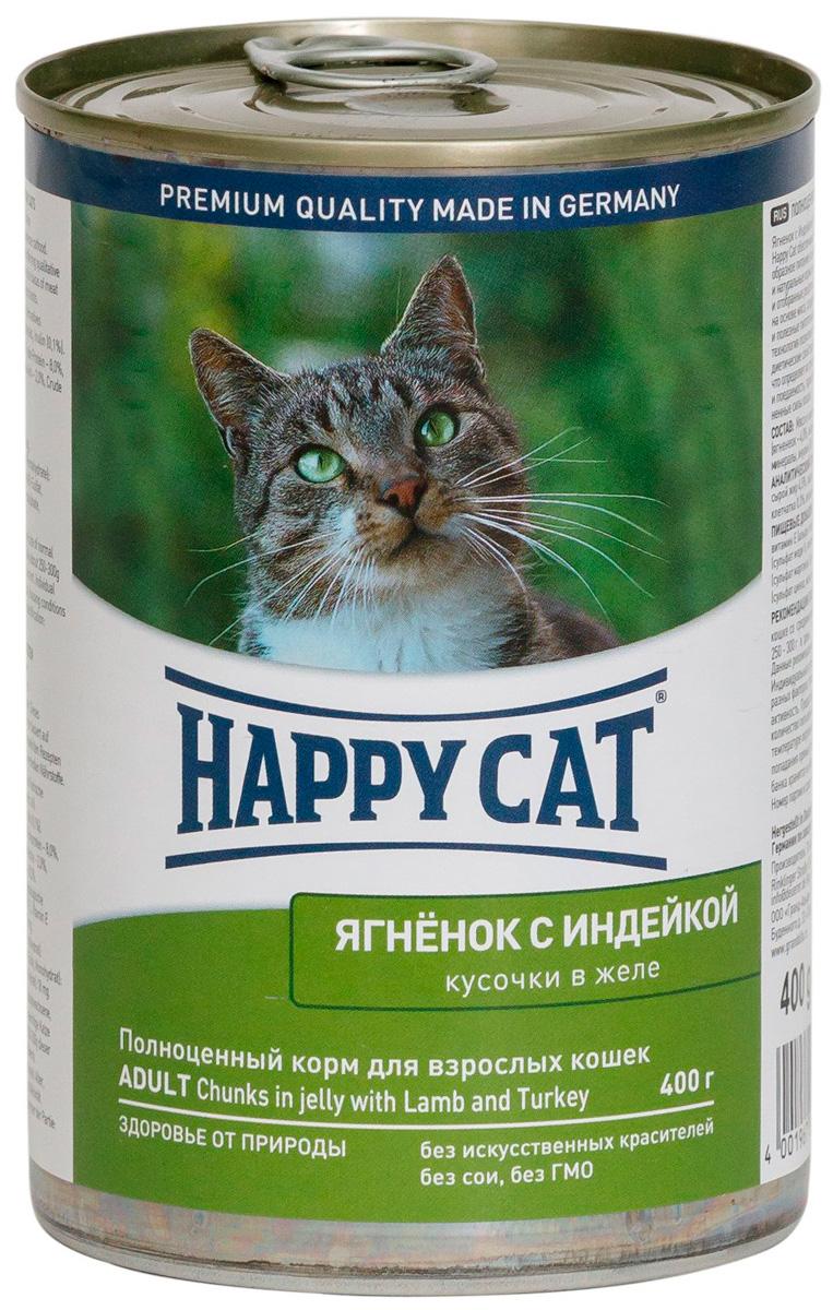 Happy Cat для взрослых кошек с ягненком и индейкой в желе 400 гр (400 гр)