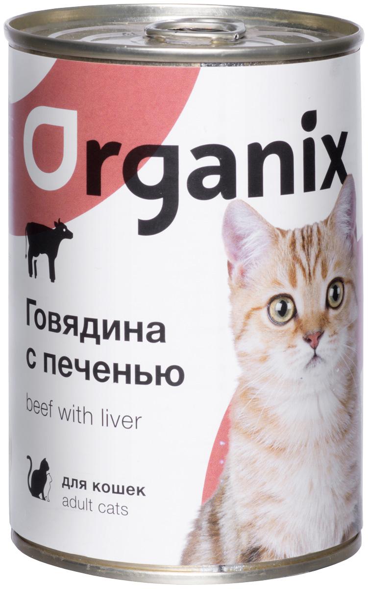 Organix для взрослых кошек с говядиной и печенью (410 гр х 15 шт)