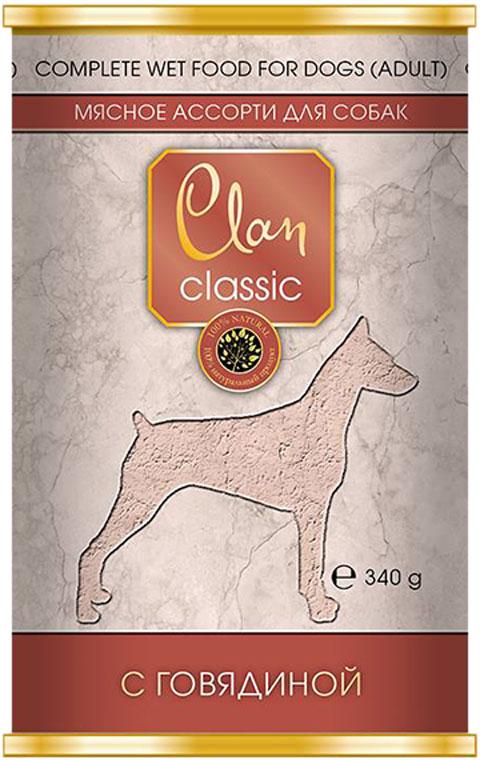 Clan Classic мясное ассорти для взрослых собак с говядиной (340 гр) консервы для котят clan classic мясное ассорти 340 г