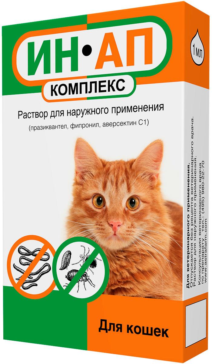 ин-ап комплекс – капли для котят и кошек против всех экто- и эндопаразитов Астрафарм (1 мл)