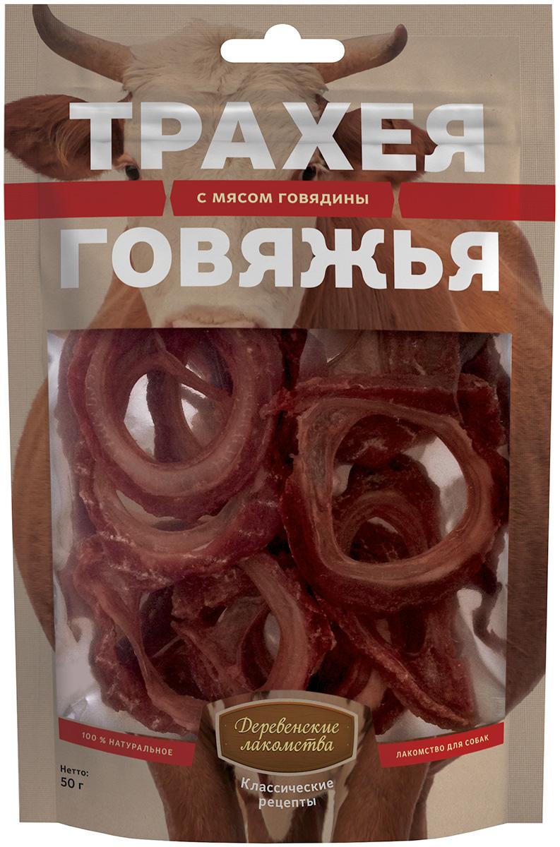 Лакомства деревенские классические рецепты для собак трахея говяжья с мясом говядины (50 гр)