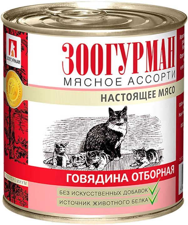 зоогурман мясное ассорти для взрослых кошек с говядиной отборной (100 гр).