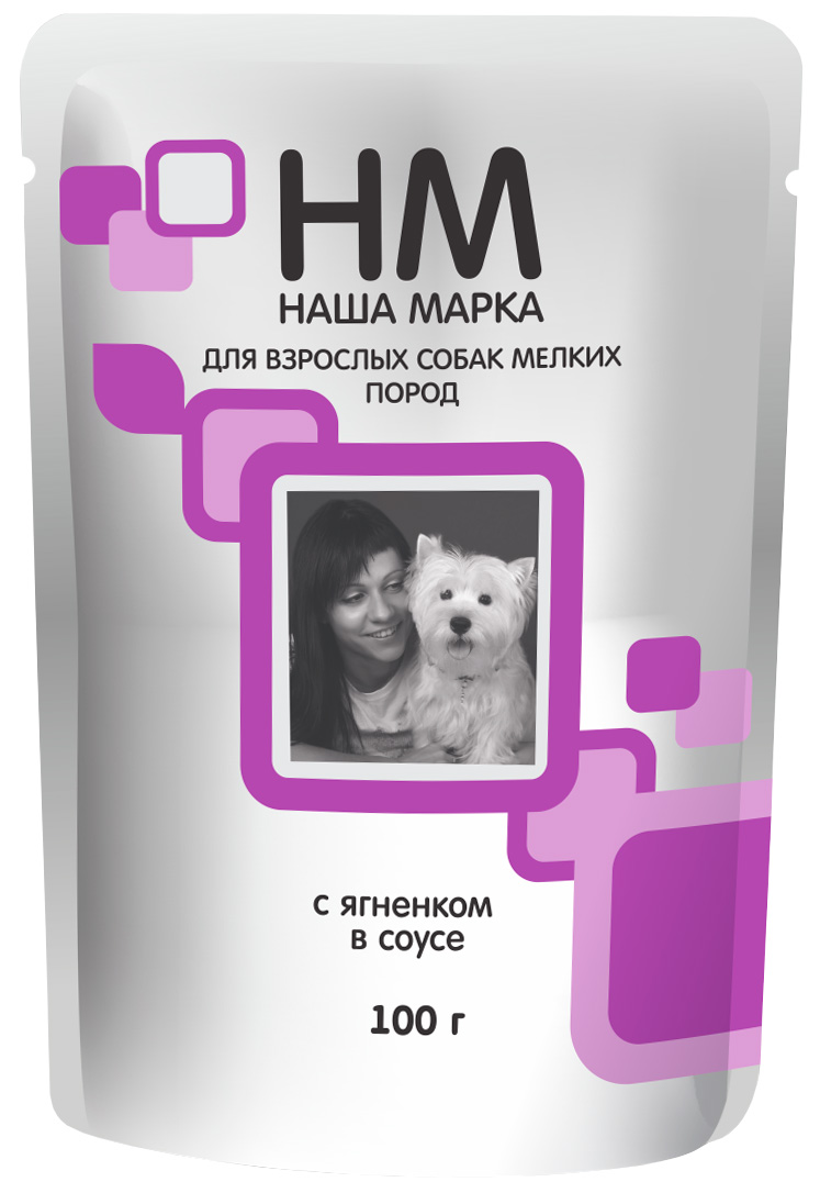 наша марка для взрослых собак маленьких пород с ягненком в соусе 85 гр (85 гр х 26 шт)