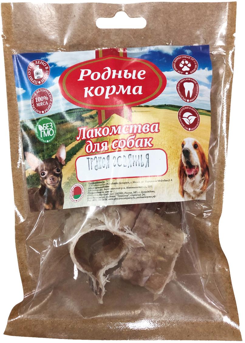 Лакомство родные корма для собак маленьких пород трахея говяжья колечками сушеная в дровяной печи (35 гр)