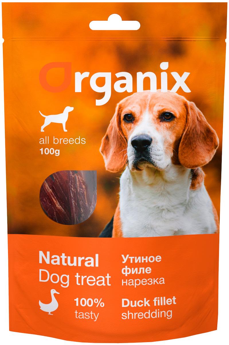 Лакомство Organix для взрослых собак всех пород нарезка утиного филе (100 гр)