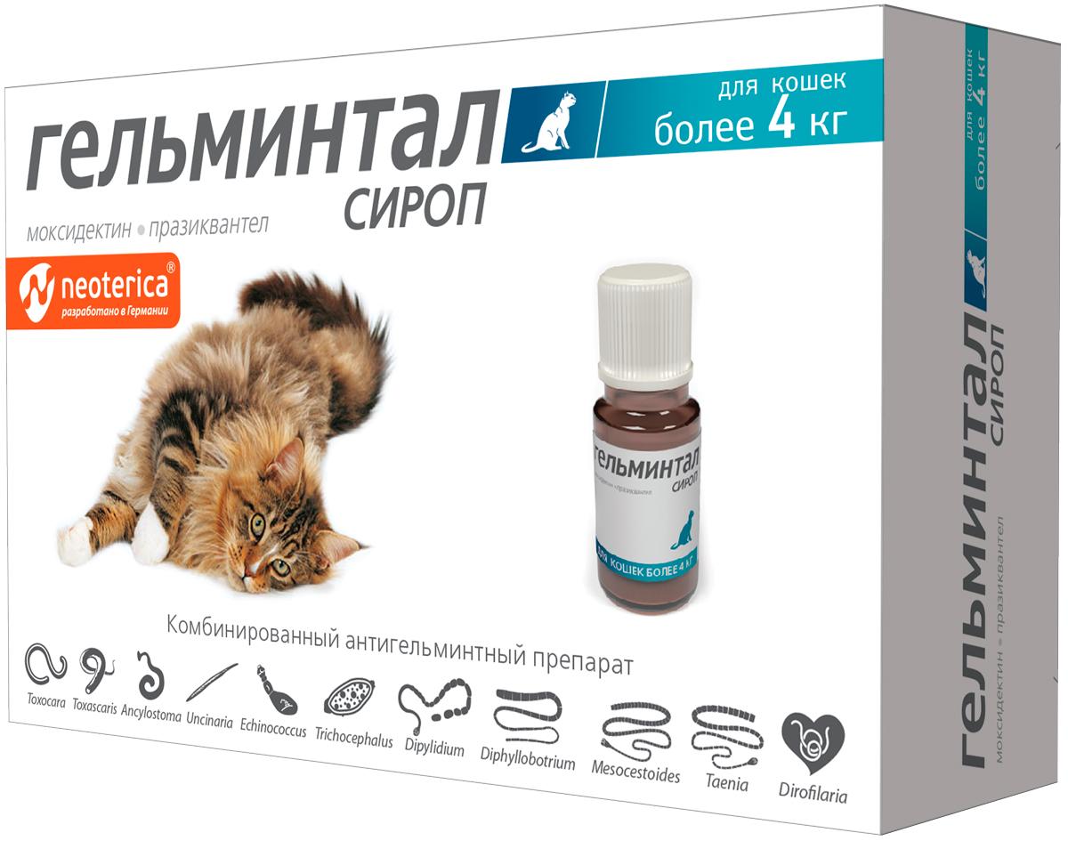 гельминтал сироп антигельминтик для взрослых кошек весом