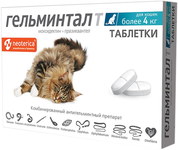 Гельминтал т антигельминтик для взрослых кошек весом более 4 кг (уп. 2 таблетки) (1 уп) фото
