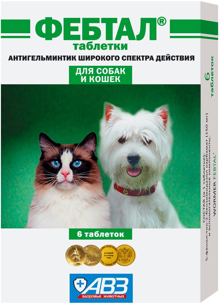 фебтал антигельминтик для взрослых собак и кошек