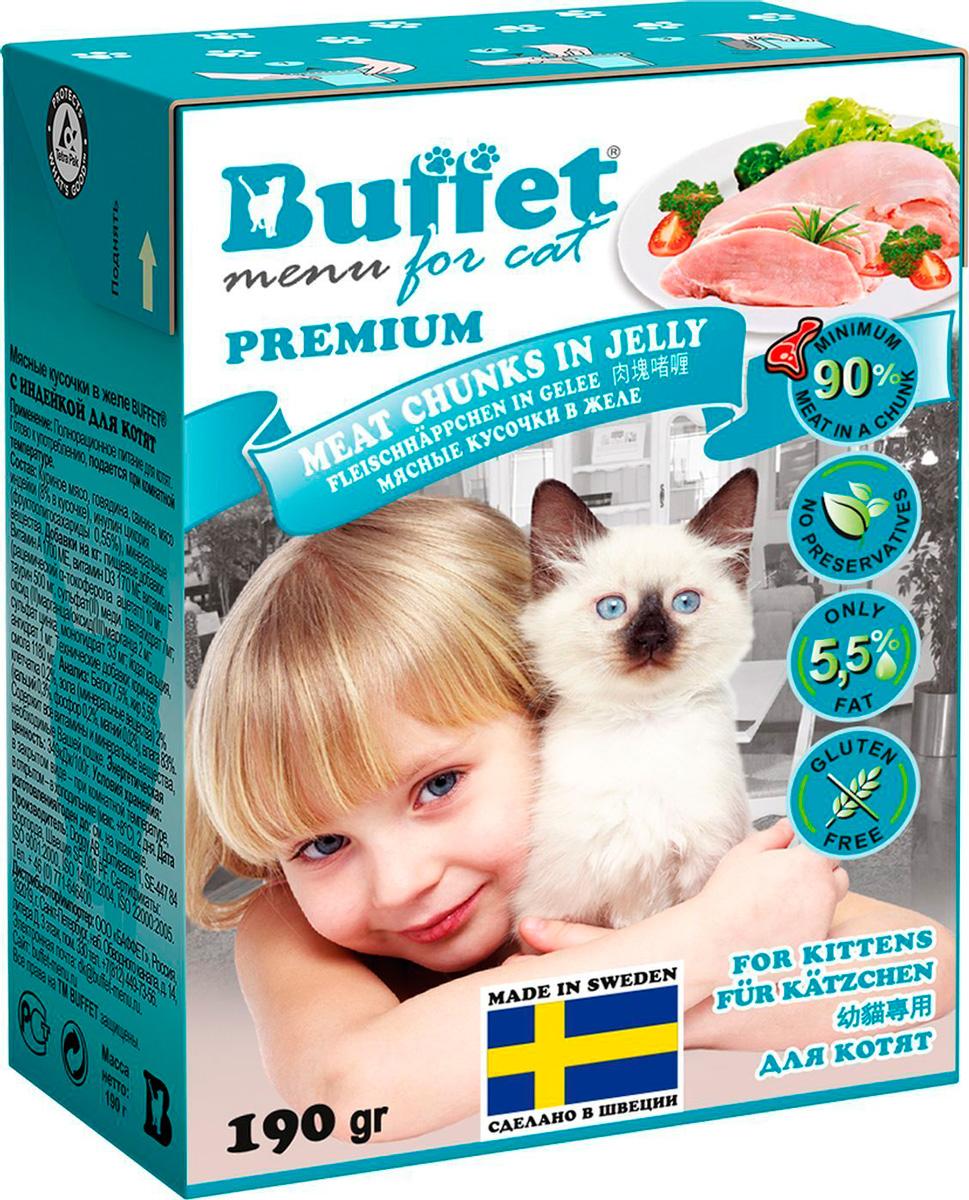 Buffet мясные кусочки для котят с индейкой