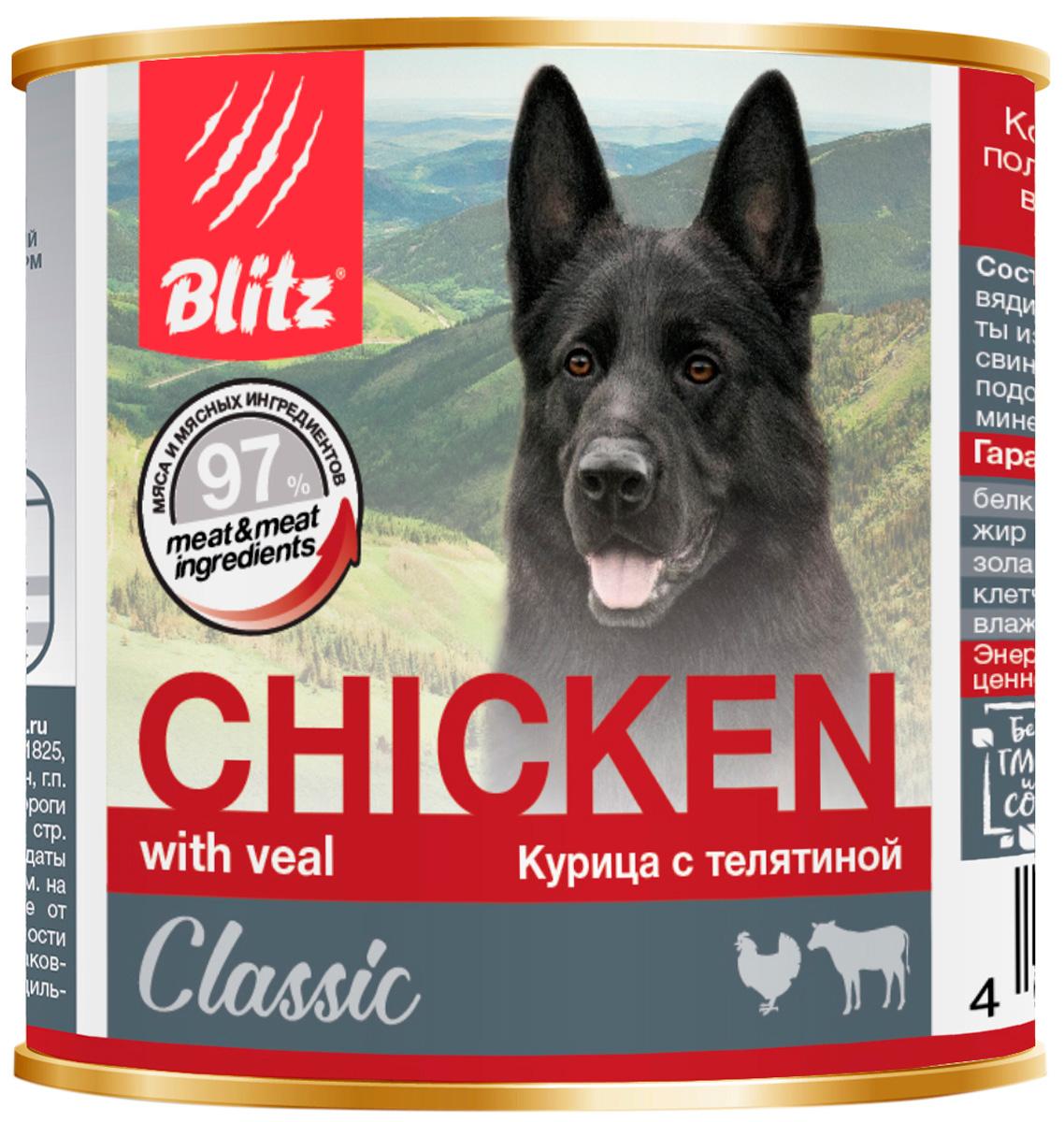 Blitz Classic для собак и щенков всех пород с курицей и телятиной  (400 гр)
