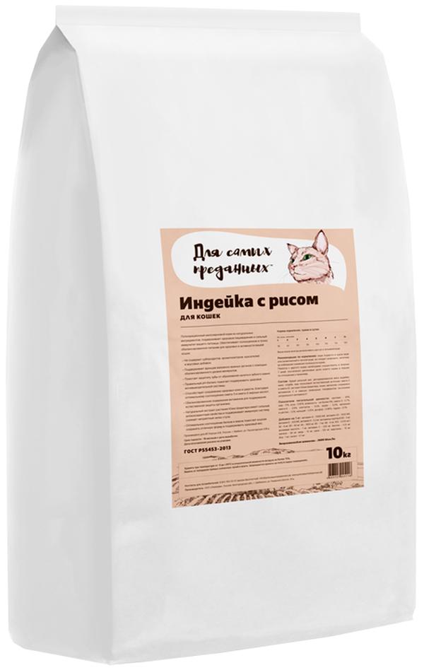 для самых преданных для взрослых кошек с индейкой и рисом (10 кг)