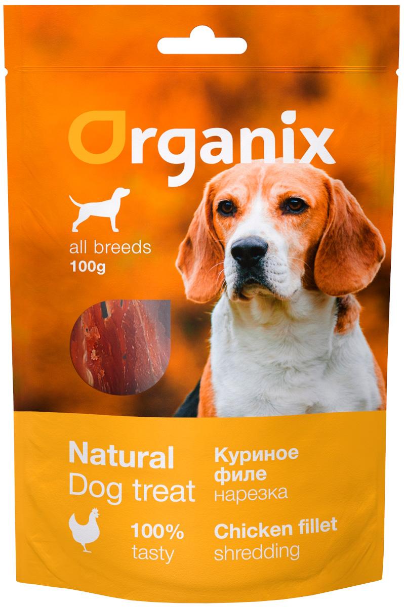 Лакомство Organix для собак всех пород нарезка из куриного филе (100 гр)
