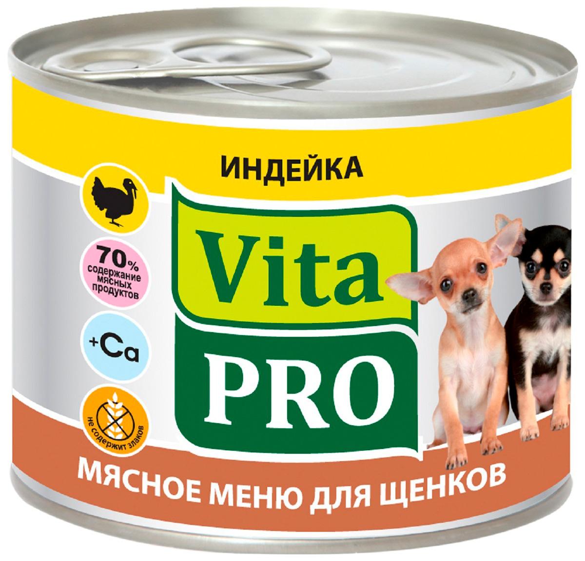 Vita Pro мясное меню для щенков c индейкой 200 гр (200 гр)