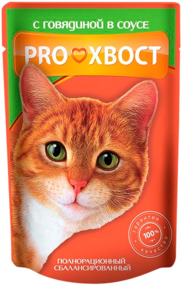 Proхвост для взрослых кошек с говядиной в соусе 85 гр (85 гр х 25 шт)