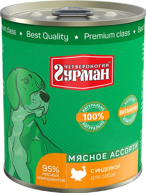 четвероногий гурман мясное ассорти для взрослых собак с индейкой (340 гр х 12 шт)