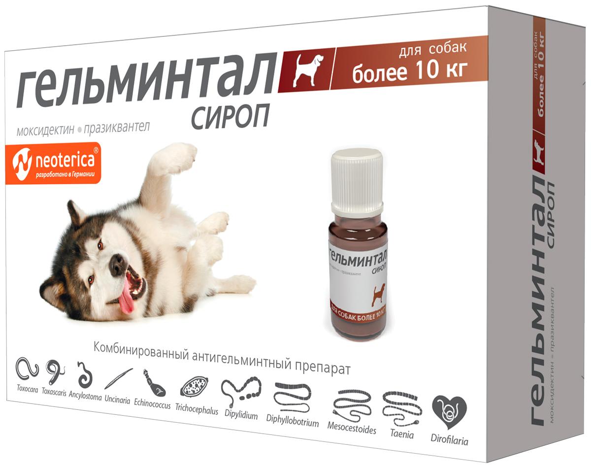 гельминтал сироп антигельминтик для взрослых собак весом от 10 кг (10 мл)