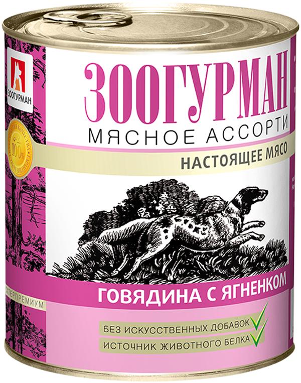 Зоогурман мясное ассорти для взрослых собак с говядиной и ягненком 750 гр (750 гр х 9 шт) фото