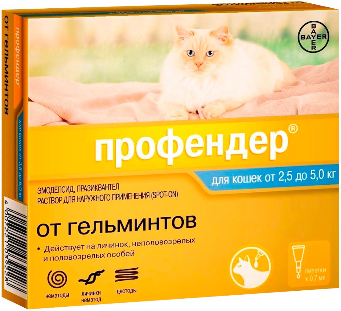 Profender 70 антигельминтик для кошек весом