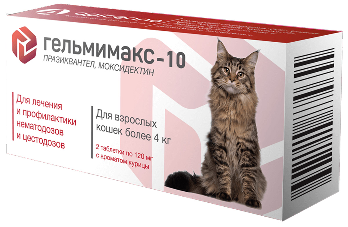 гельмимакс 10 антигельминтик для взрослых кошек весом