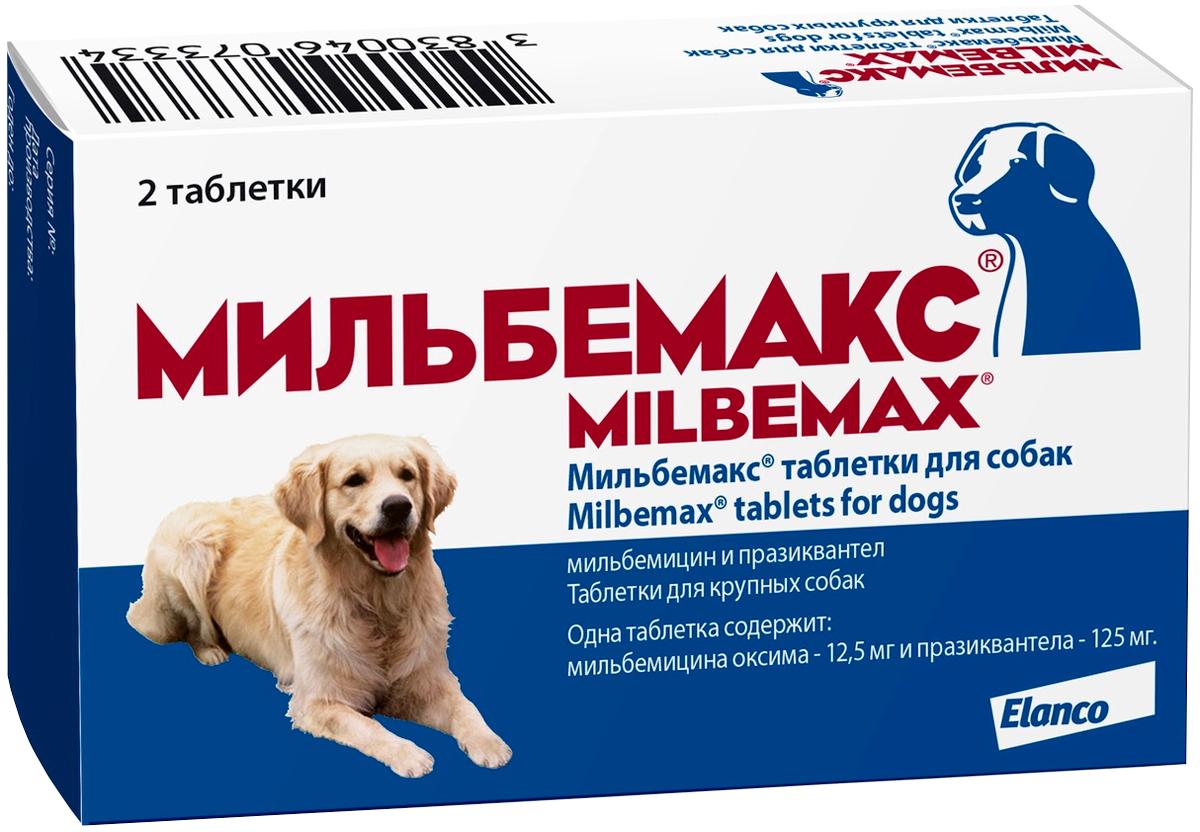 мильбемакс – антигельминтик для взрослых собак крупных пород (уп. 2 таблетки) (1 шт) азинокс плюс – антигельминтик для собак уп 3 таблетки 1 шт