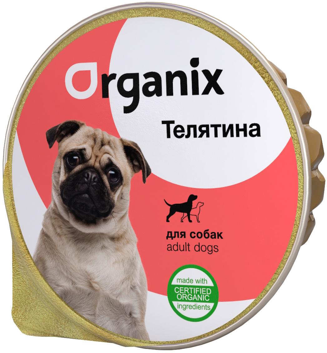 Organix для взрослых собак с телятиной 125 гр (125 гр)