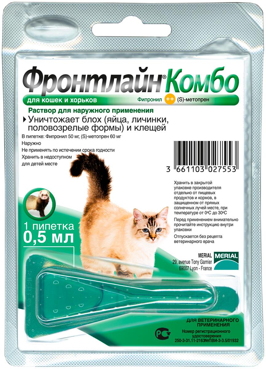 Фронтлайн Комбо для кошек – для защиты