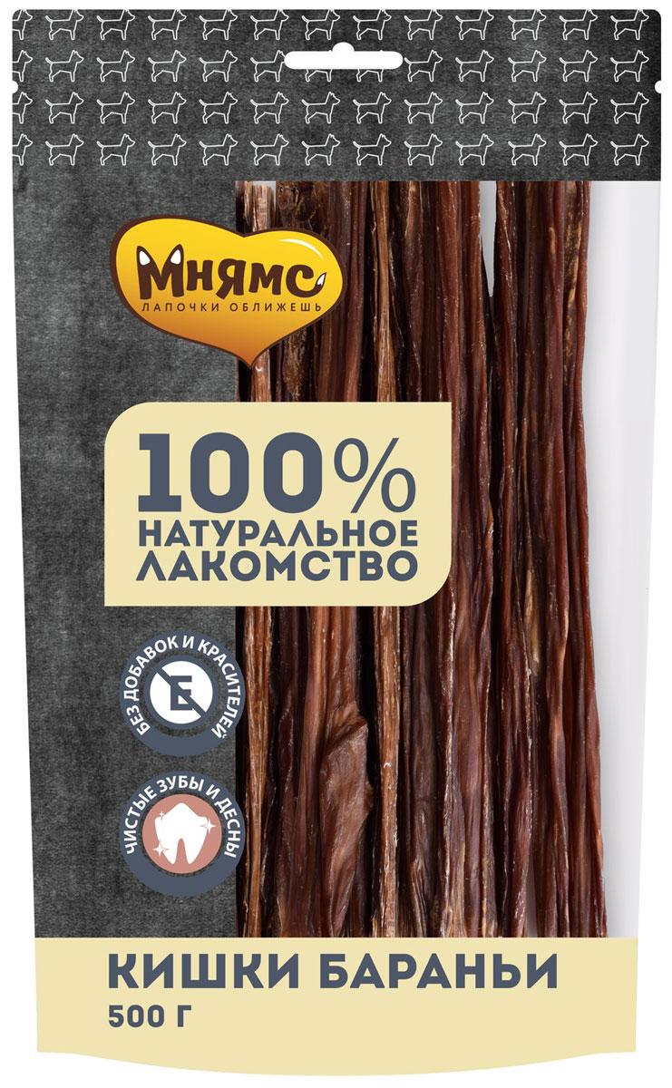Лакомство мнямс для собак кишки бараньи сушеные 500 гр  (1 шт)